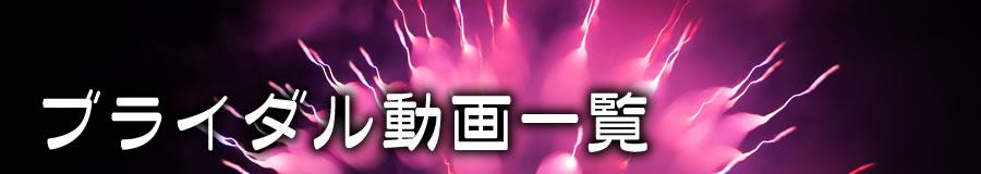 ◆ブライダル動画一覧