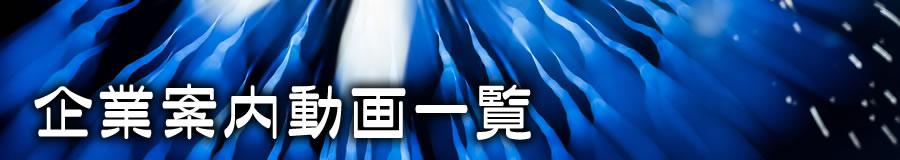 ◆企業案内動画一覧